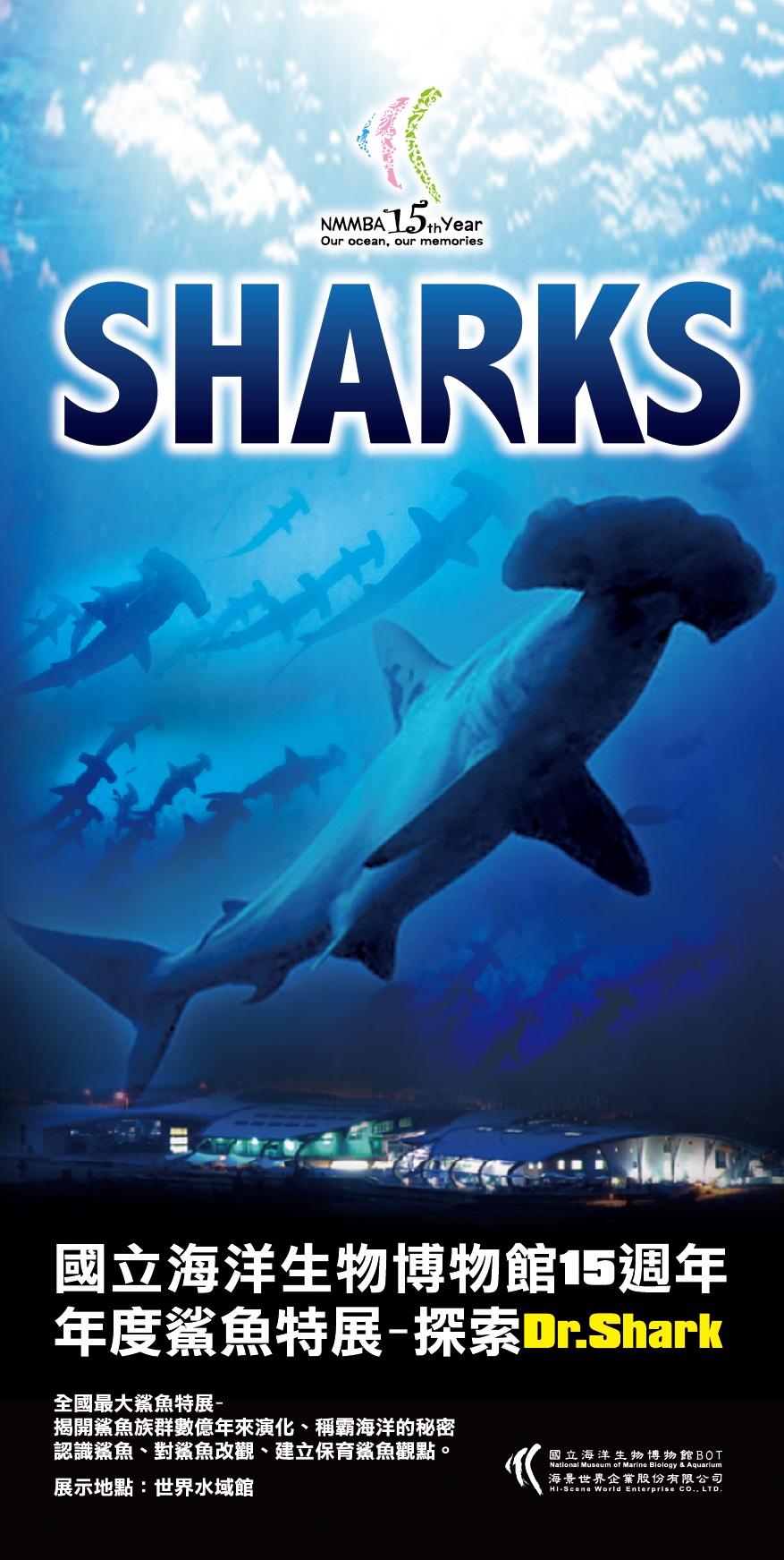 鯊魚特展-探索Dr.Shark