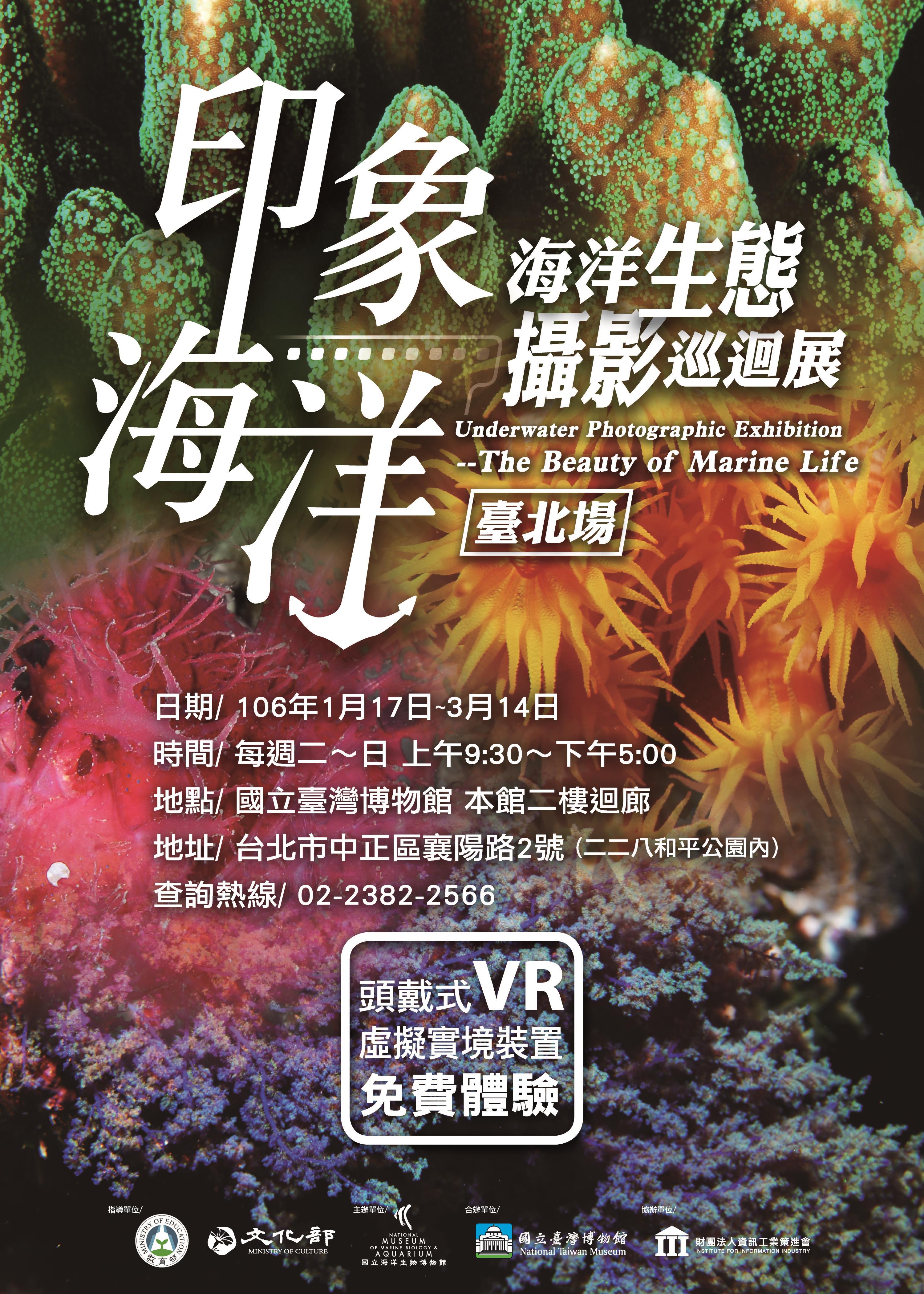 印象海洋 - 海洋生態攝影巡迴展(台博館)