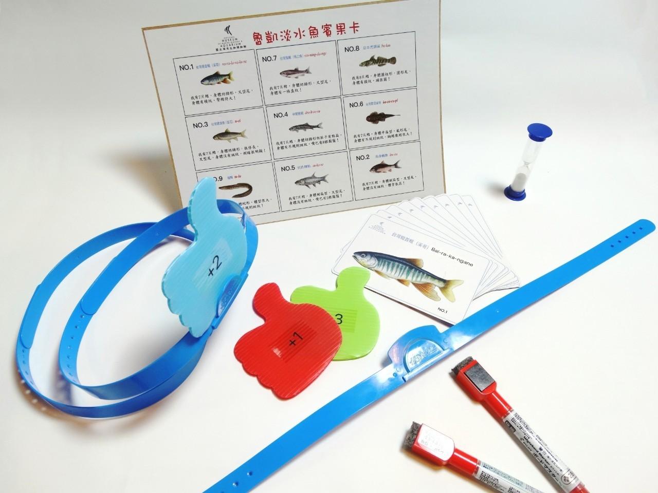 魯凱族淡水魚行動展示箱資料