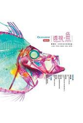 透視.魚 (Transparent Fish )