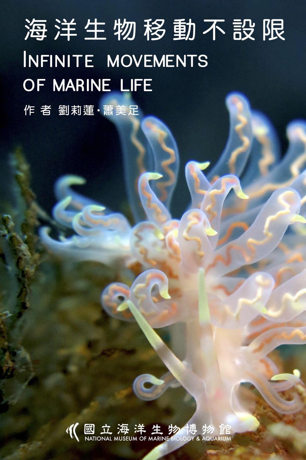 海洋生物移動不設限
