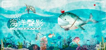 2021海洋聲影活動
