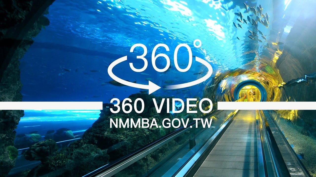 海生館360度影片-珊瑚王國館海底隧道
