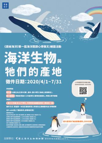 109年《奧秘海洋》第一屆海洋閱讀心得徵文暨繪圖活動_海報