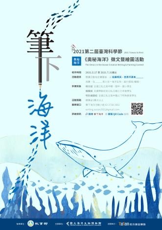 筆下海洋—2021第二屆臺灣科學節《奧秘海洋》徵文暨繪圖活動_海報