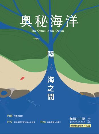 《奧秘海洋》111期_封面