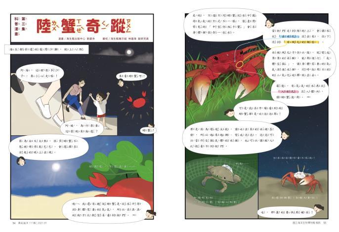 奧秘海洋111期試閱7_漫畫