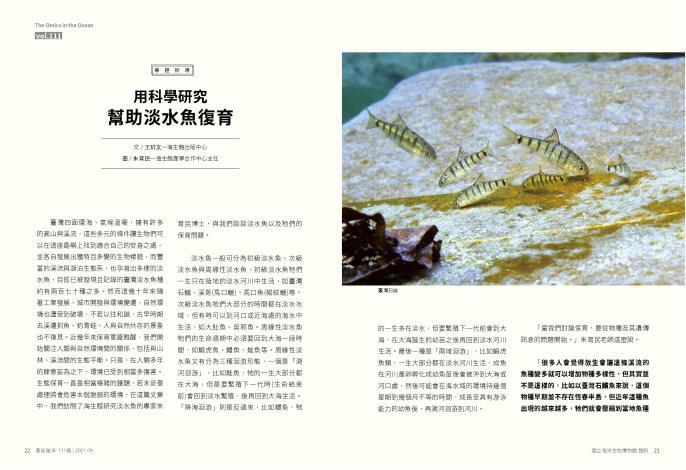 奧秘海洋111期試閱6_專題三