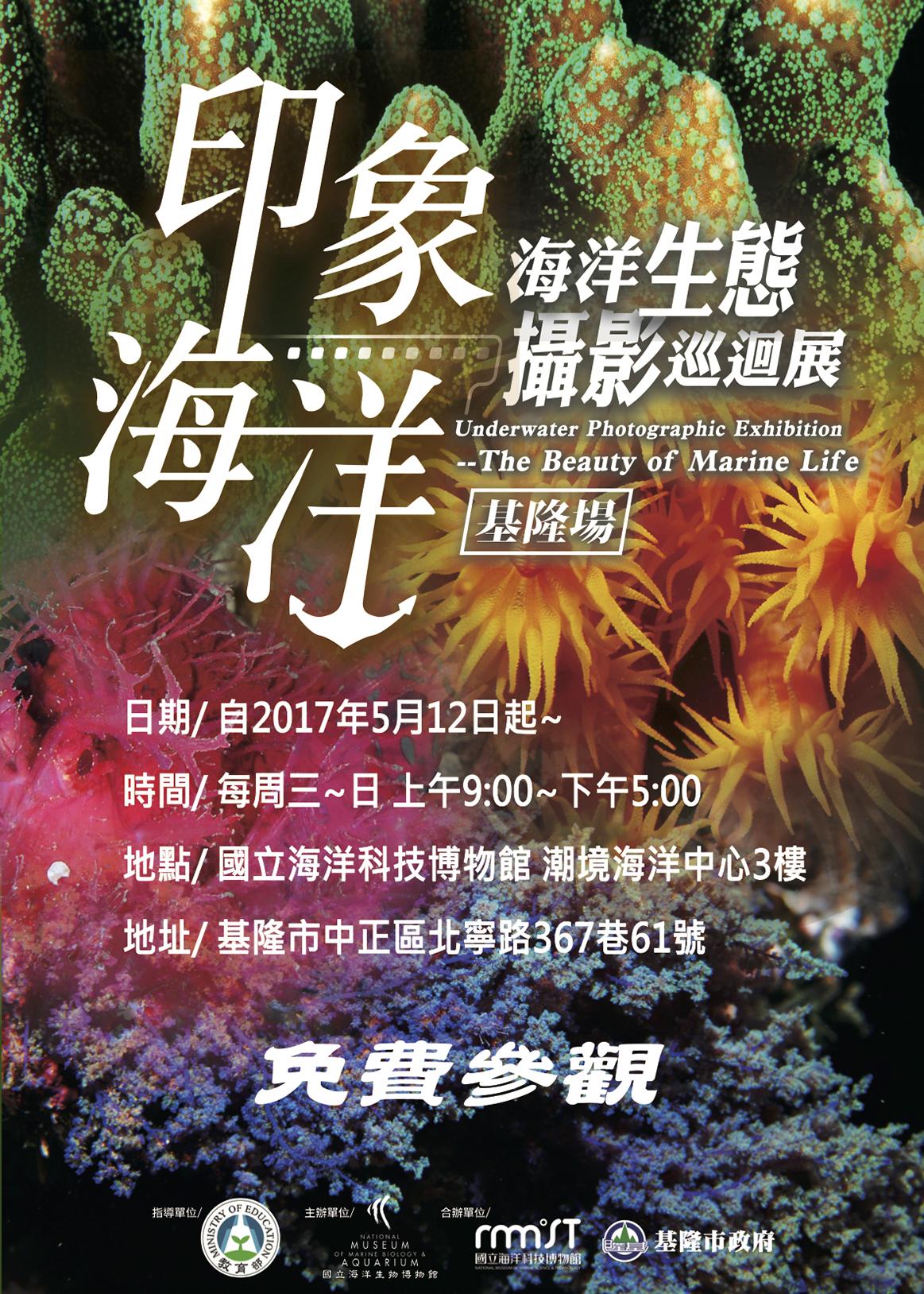 印象海洋海洋生態攝影巡迴展海報
