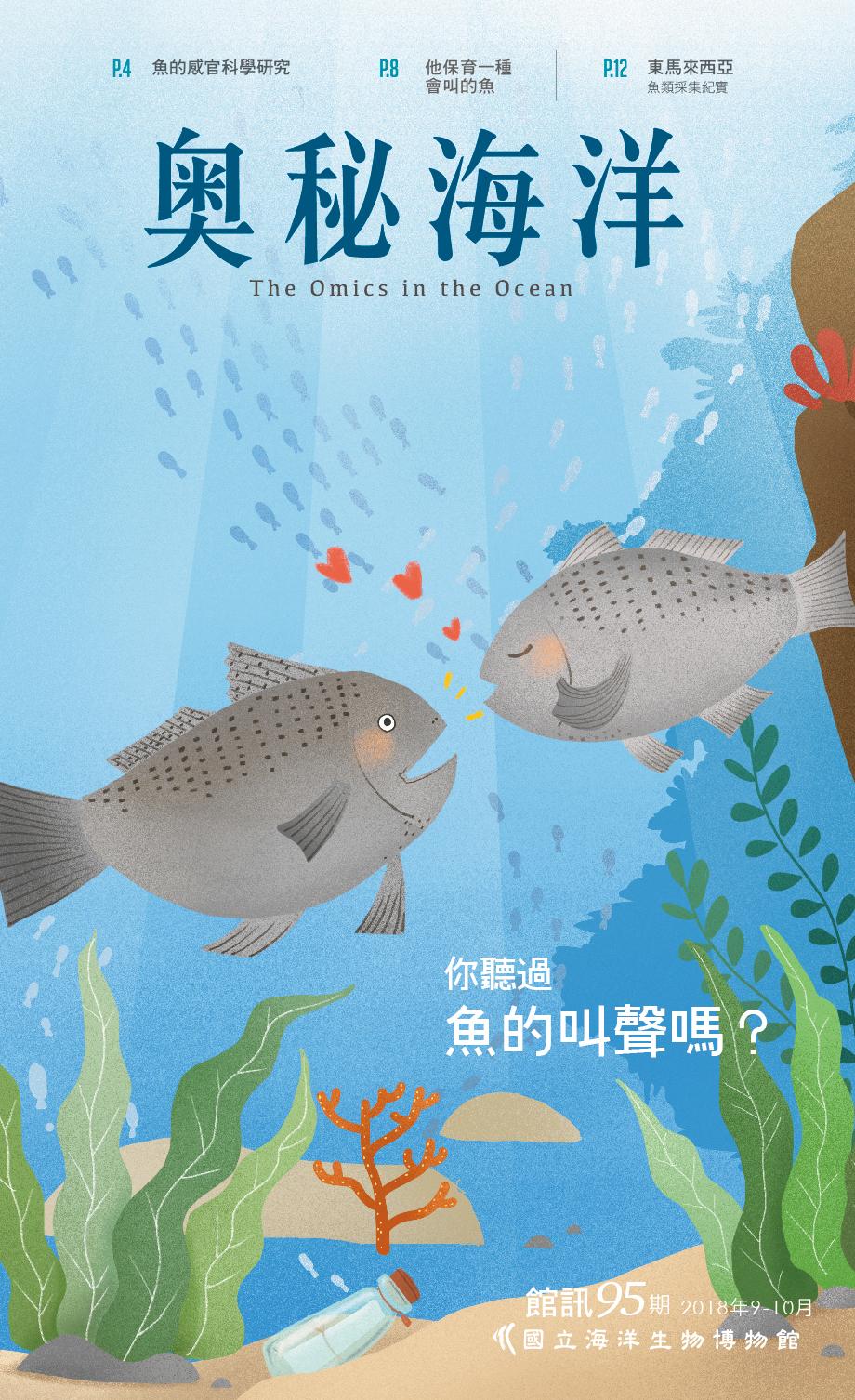 海生館電子報第80期封面圖片