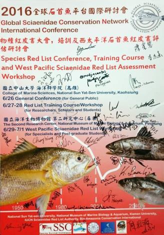 「2016全球石首魚平台國際研討會」於南台灣召開 (照片一、陳柔蓉攝)