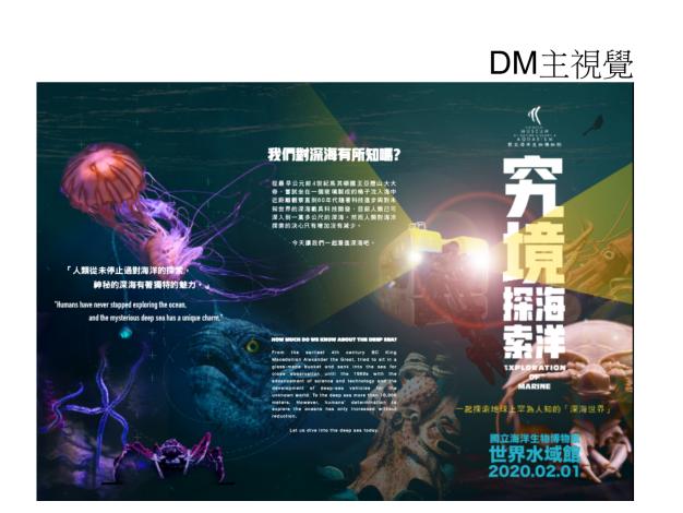 究境探索海洋展覽說明DM