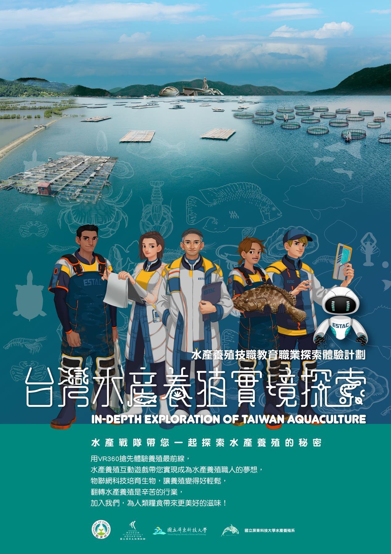 臺灣水產養殖實境探索體驗展覽