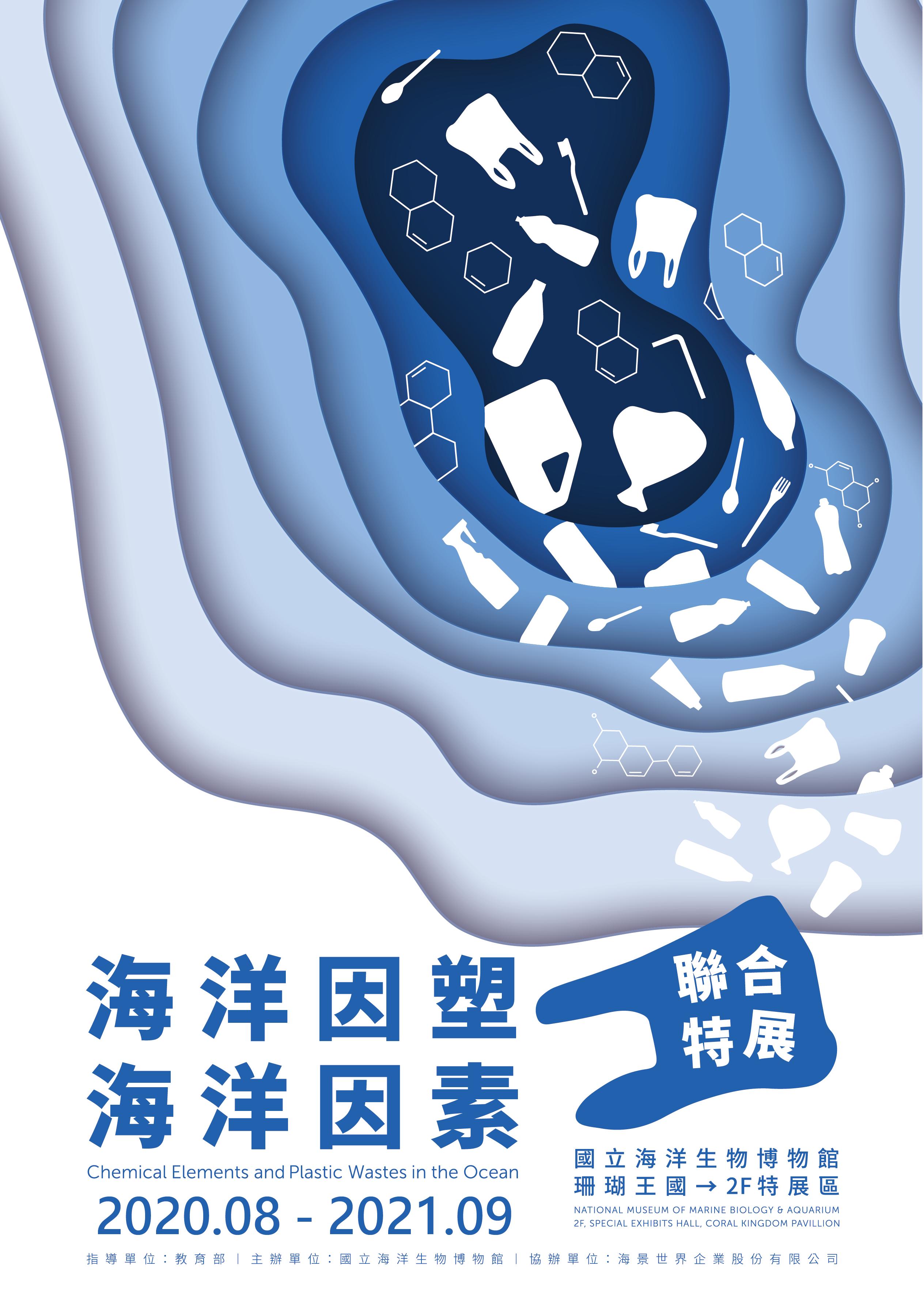 海洋因塑(素)聯合展