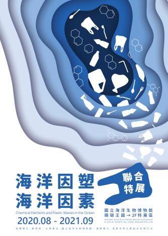 海洋因素(塑)海報_日期更新版_工作區域 1 複本_工作區域 1 複本