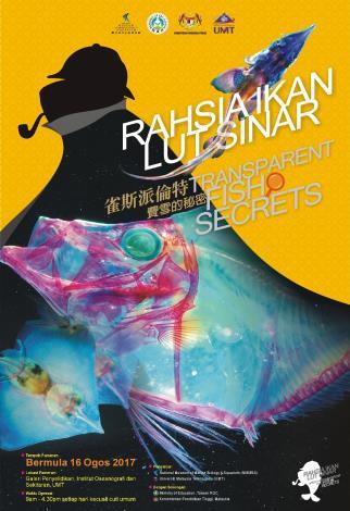 圖一-「雀斯派倫特˙費雪的秘密」透明魚特展海報.JPG