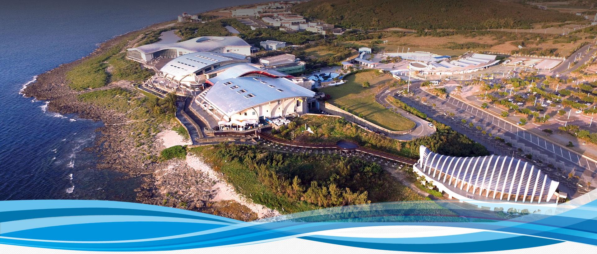 國立海洋生物博物館-政府公開資訊