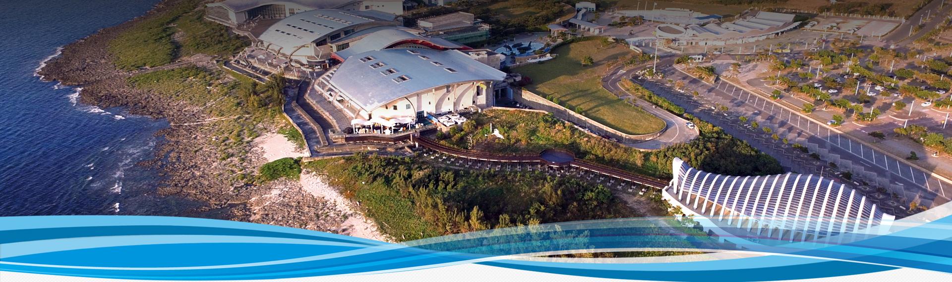 國立海洋生物博物館-建館緣由