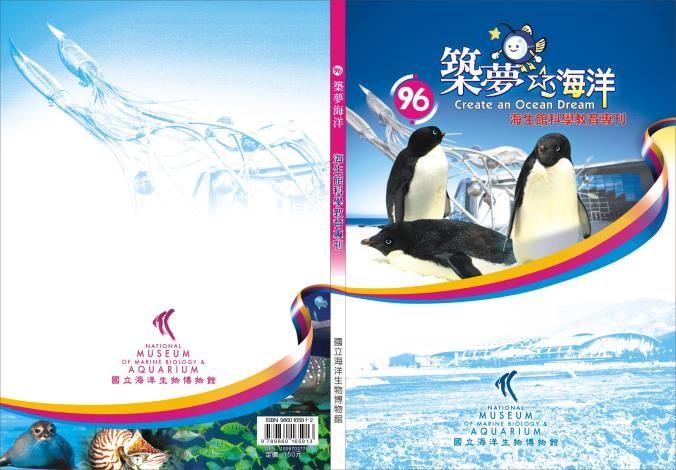 96築夢海洋-海生館科學教育專刊