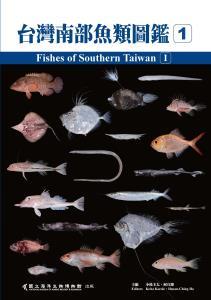 台灣南部魚類圖鑑1
