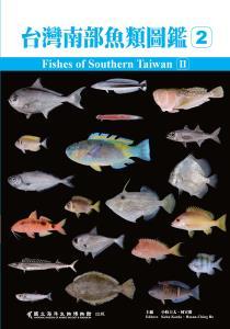 台灣南部魚類圖鑑2