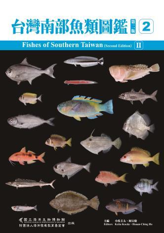第二版台灣南部魚類圖鑑第2輯封面-高階