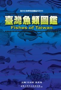 臺灣魚類圖鑑