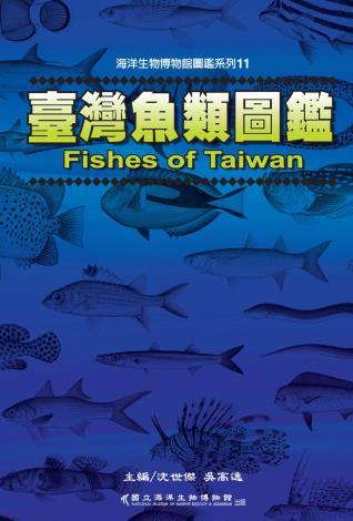 台灣魚類圖鑑--封面-低