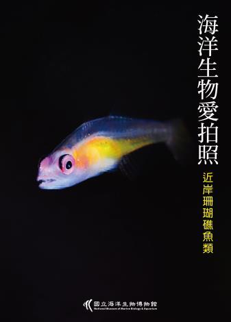 海洋生物愛拍照-近岸珊瑚礁魚類_封面