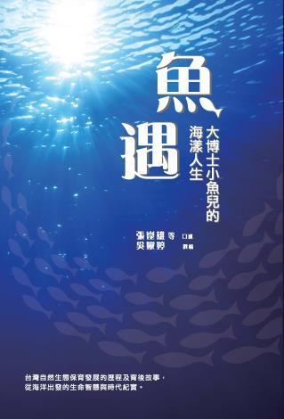 魚遇─大博士小魚兒的海漾人生