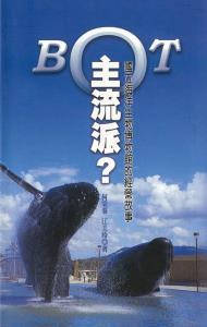 BOT主流派?—國立海洋生物博物館的經營故事