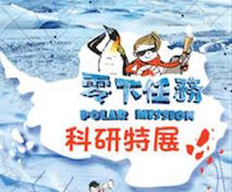 Polar mission