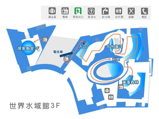 世界水域館3F無障礙導覽動線圖