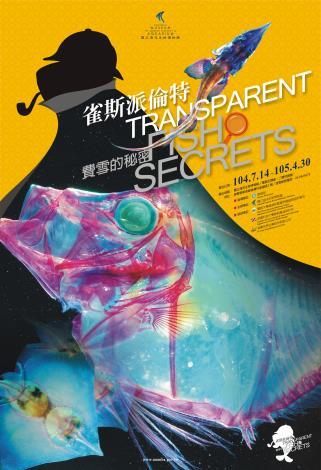 「雀斯派倫特˙費雪的祕密」特展海報