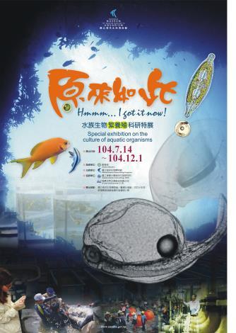 水族生物繁養殖科研特展海報