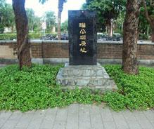 位於大台北地區的瑠公圳,因為都市化的開發,現今只剩下遺址供後人參觀(侯昌豪攝)