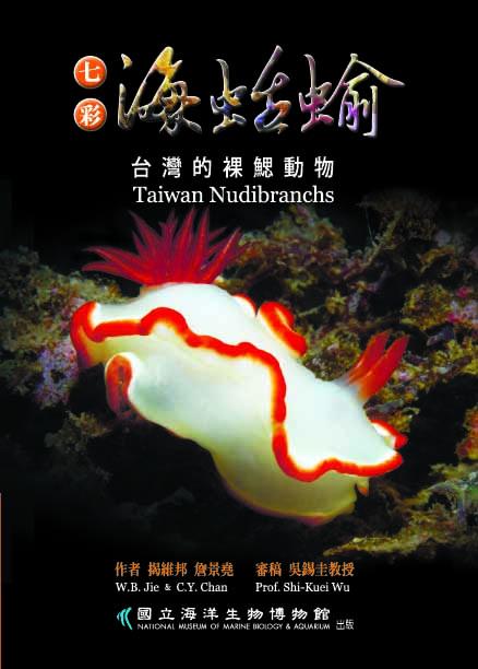 七彩海蛞蝓-台灣的裸鰓動物 / Taiwan Nudibranchs