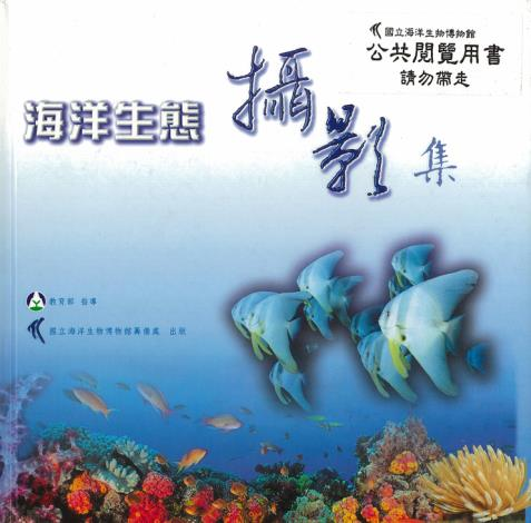 海洋生態攝影集
