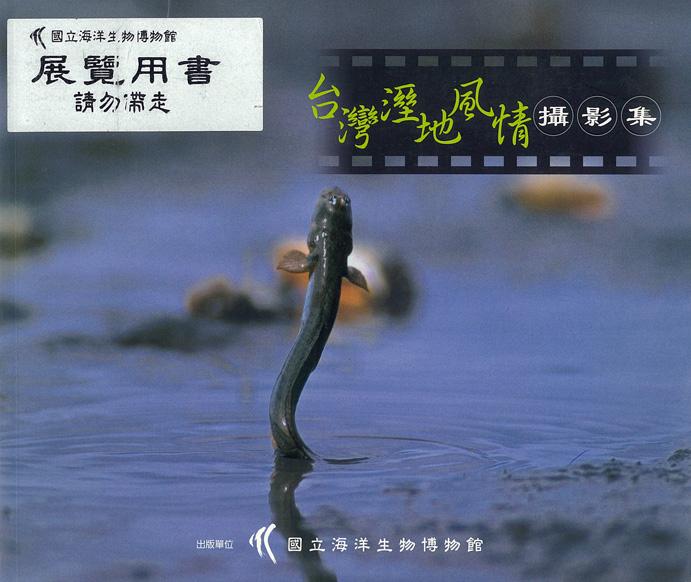 台灣溼地風情攝影集