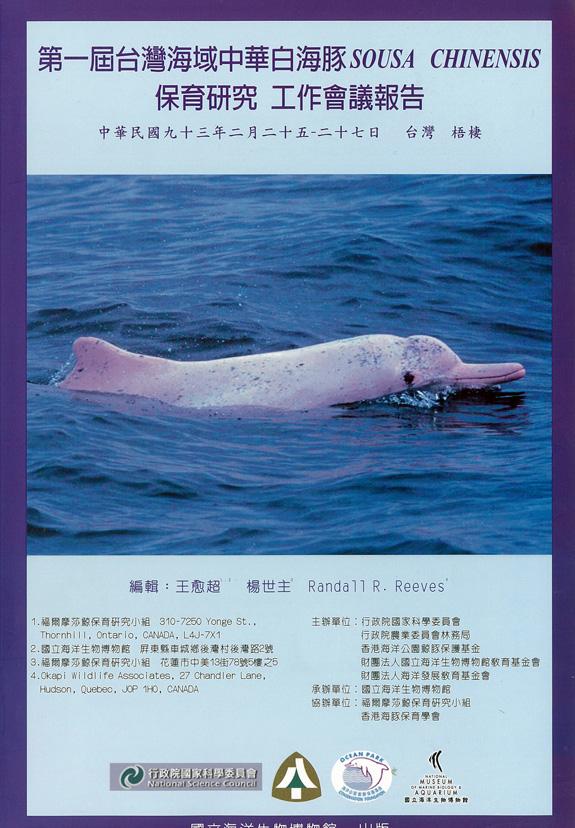 第一屆台灣海域中華白海豚SOUSA CHINENSIS 保育研究工作會議報告