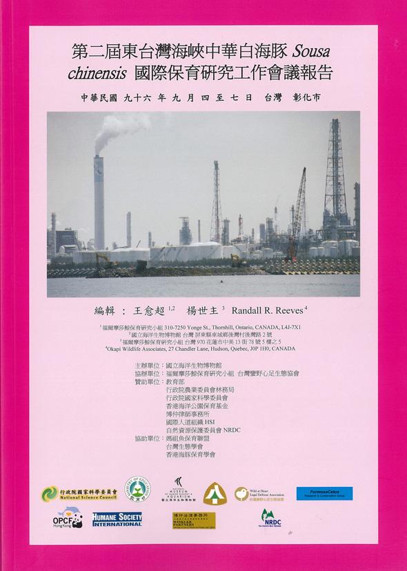 第二屆東台灣海域中華白海豚SOUSA CHINENSIS 保育研究工作會議報告