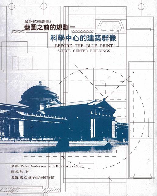 藍圖之前的規劃:科學中心的建築群像