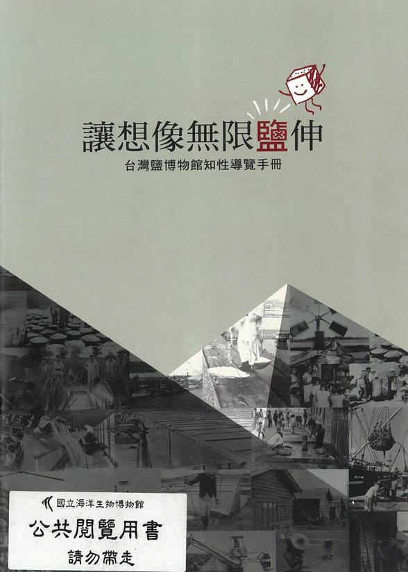 讓想像無限鹽伸--台灣鹽博物館知性導覽手冊