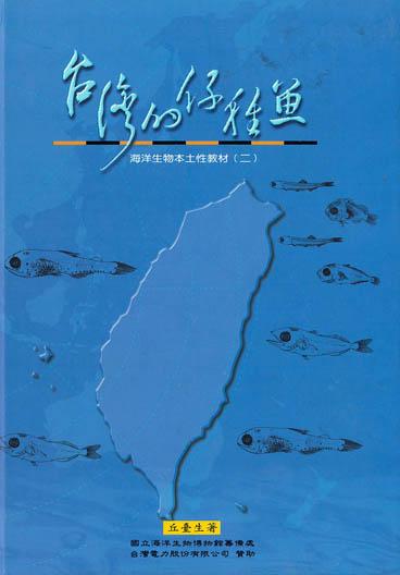 台灣仔稚魚