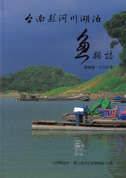 台南縣河川湖泊魚類誌