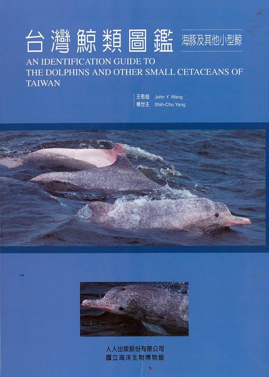 台灣鯨類圖鑑 - 海豚及其他小型鯨