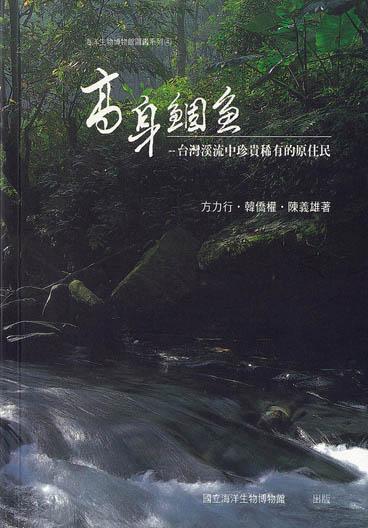 高身固魚-台灣溪流中珍貴稀有的原住民