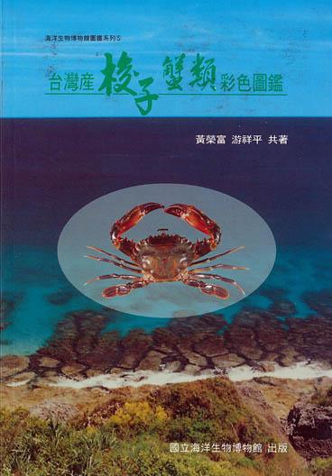台灣產梭子蟹類彩色圖鑑