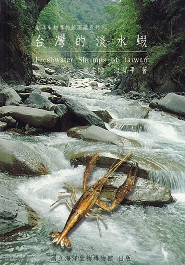 台灣的淡水蝦