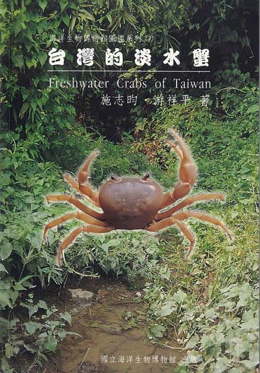 台灣的淡水蟹